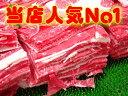 【いい肉屋】九州産牛こま切れ(切り落とし)[約1Kg]訳あり【送料無料】★今月のイチ押し(1月号)