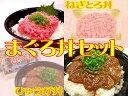 【いい肉屋】まぐろ丼セット☆ねぎとろ[3パック]&ひゅうが丼[2袋]セット【送料無料*一部地域を除く】