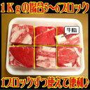 【いい肉屋】九州産牛こま切れ(切り落とし)[約1Kg]...