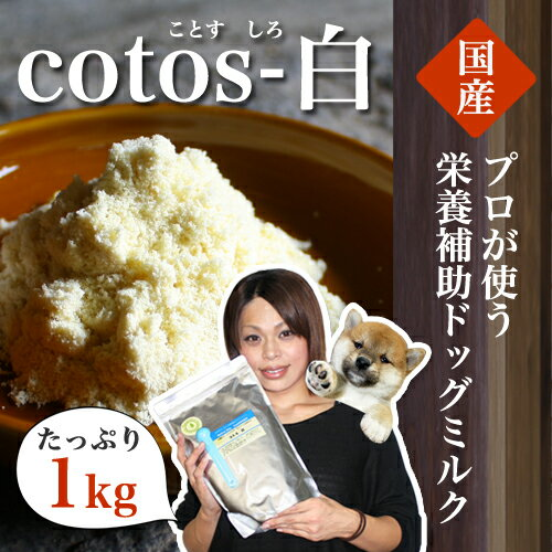 Native Dog サプリメント cotos-白(ドッグミルク)1kg...:e48:10000129