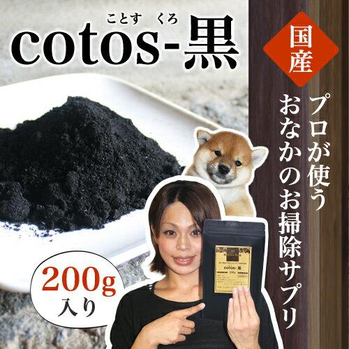 Native Dog サプリメント cotos-黒(200g)...:e48:10000024