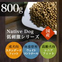 Native Dog 国産・低刺激 800g