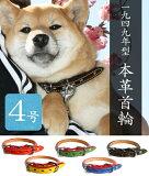 瀬川製作所 1949年型本革首輪サイズ4号:首廻り31cmから39cm【標準的な柴犬オスの成犬サイズです。】