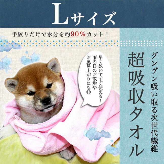 【Lサイズ】マイクロファイバー タオル...:e48:10000356