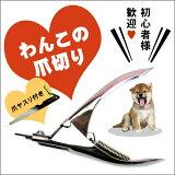 小型・中型犬用 つめきり扱いやすい!【わんこの 爪切り 】【a2sp0819】
