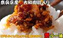 ショッピング食べるラー油 【奈らー油】奈良県特産の地鶏!大和肉鶏のそぼろが入っておいしいラー油になりました