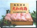 産地直送だからこのお値段!新鮮なお肉を卸売価格で!大和肉鶏むね肉