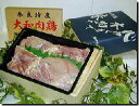 大和肉鶏 正肉セット(約1Kg)【05P03Dec16】