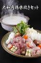 【鶏肉】大和肉鶏 水炊きセット【楽ギフ_包装】【楽ギフ_のし...