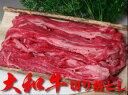 【牛肉】大和牛の切り落とし500g