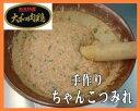 【鶏肉】【大和肉鶏】手作りちゃんこつみれ★限定30個★