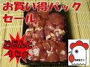 【お買い得パック1kg】丹波若どりレバー(兵庫県産)【05P03Dec16】