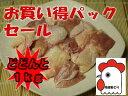 【お買い得パック1kg】丹波若どりもも肉(水炊き・唐揚げ用)(兵庫県産)