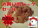 【お買い得パック1kg】丹波若どりもも肉(こま切れ)(兵庫県...