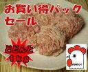 【お買い得パック1kg】丹波若どりもも肉(ミンチ)(兵庫県)【05P03Dec16】