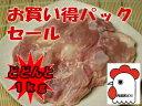 【お買い得パック1kg】丹波若どりもも肉(兵庫県産)【05P03Dec16】