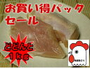 【お買い得パック1kg】丹波若どりむね肉(兵庫県産)