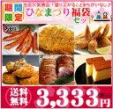 3月限定販売★【送料無料】福袋セット