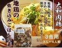 地鶏 炊き込みごはんの素(3合用 3〜4人前)