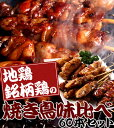 【鶏肉】★《10人前で60本》地鶏・銘柄鶏焼き鳥味比べ