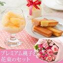 【母の日フラワーギフト】【送料無料】花束セット「おかやま桃子 プレミアム桃菓子アソート」