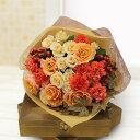 【秋のフラワーギフト】花束「Autumn Rose」 誕生日 花 プレゼント