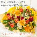 【花束 ブーケ】「シャイニー・オランジェ」 生花 誕生日プレ...