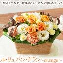 【アレンジメントフラワー】「ル・リュバン・グラン~orange~」 生花 フラワーアレンジメント 誕生日プレゼント 記念日 結婚記念日 誕生日 ギフト 送別会 結婚 お祝い 新築祝い