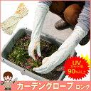 【ゆうパケット送料200円】【UVカット率90%以上】ガーデングローブ ロングタイプ/ガ