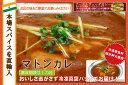 辛さ選べます 冷凍真空パック インドカレー マトンカレー 200g(1-2人分) インド料理店チャンドラマ
