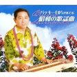 レビューで次回2000円オフ 直送 バッキー白片が奏でる昭和の歌謡曲 CD5枚組 ホビー・エトセトラ 音楽・楽器 CD・DVD