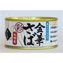 5000円以上送料無料 【24缶セット】木の屋石巻水産缶詰 金華さば味噌煮(彩) さば缶