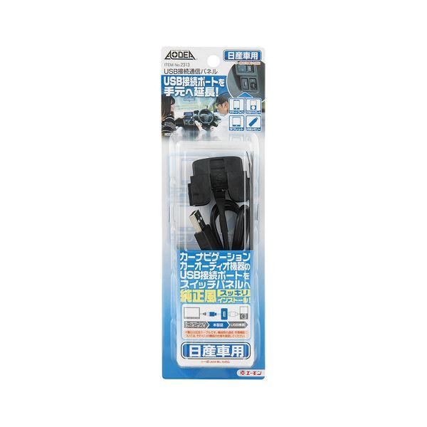 10000円以上送料無料(まとめ)USB接続通信パネル(日産車用)2313×2セット生活用品・インテ