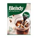 【送料無料】(まとめ)味の素AGF ブレンディポーションコーヒー 無糖 18g 1袋(24個)【×10セット】 フード・ドリンク・スイーツ コーヒー インスタントコーヒー レビュー投稿で次回使える2000円クーポン全員にプレゼント