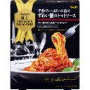 樂天商城 - フード 調味料・油 トマト調味料 予約でいっぱいの店の極上ずわい蟹のトマトソース 156g