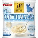 5000円以上送料無料 ジェーピースタイル 幼猫用離乳食 粉...