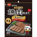 ペット用品 犬用食品(フード・おやつ) 犬用おやつ(間食・スナック) ビタワン君の炭焼き風焼肉仕立て 牛カルビ風 80g
