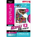 日用品 健康・便利グッズ スマートフォン・携帯電話グッズ Digio2 iPad Air 2用 液晶保護フィルム AG/フッ素コーティングタイプ TBF-IP14FLGF