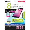 日用品 健康・便利グッズ スマートフォン・携帯電話グッズ Digio2 フリーカット用 液晶保護フィルム 8インチ/光沢・フッ素コーティングタイプ TBF-FR8FLKF
