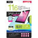 日用品 健康・便利グッズ スマートフォン・携帯電話グッズ Digio2 フリーカット用 液晶保護フィルム 11.6インチ/光沢・フッ素コーティングタイプ TBF-FR116FLKF