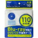 樂天商城 - 返品可 レビューで次回2000円オフ Digio2 Blu-ray対応DVD/CD不織布ケース 片面 110枚入(110枚収納) ホワイト BD-003-110-W 家電 オーディオ機器 DVDソフト・アクセサリー