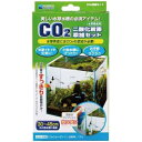 ペット用品 観賞魚・アクアリウム用品 アクアリウム用品 CO2添加セット