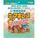 ペット用品 犬用食品(フード・おやつ) 犬用おやつ(間食・スナック) 無添加良品 牛アキレス 200g