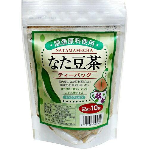 5000円以上送料無料寿老園国産なた豆茶2g×10袋健康食品健康茶健康茶レビュー投稿で次回使える20