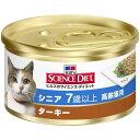 ペット用品 猫用食品(フード・おやつ) キャットフード(猫缶・パウチ・一般食) サイエンス・ダイエット シニア ターキー 高齢猫用 85g