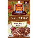 フード 調味料・油 料理の素 S&B シーズニングミックス ジャークチキン 10g