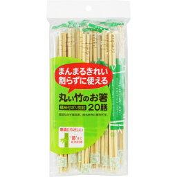ホーム&キッチン 食器・カトラリー 箸 丸い竹のお箸 楊枝付ポリ完封 20膳