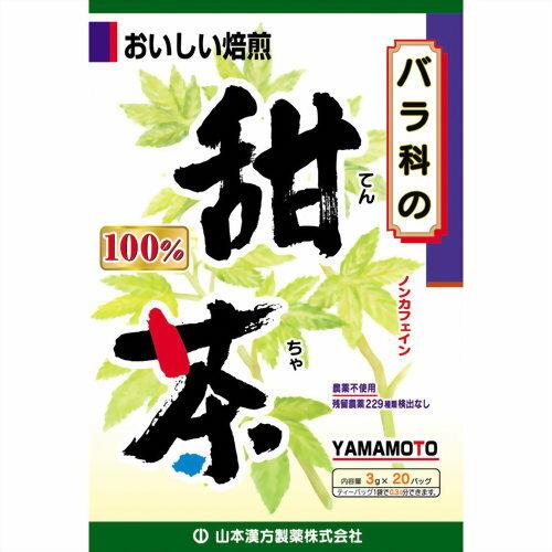 5000円以上送料無料山本漢方甜茶100%3g×20包健康食品健康茶健康茶レビュー投稿で次回使える2