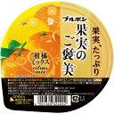 其它 - フード お菓子 涼菓子・ゼリー 【ケース販売】ブルボン 果実のご褒美 柑橘ミックス 220g×6個