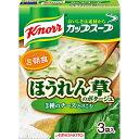 食品 - フード 加工食品・惣菜 スープ・シチュー クノールカップスープ ほうれん草のポタージュ 3種のチーズとけこむ 3袋入